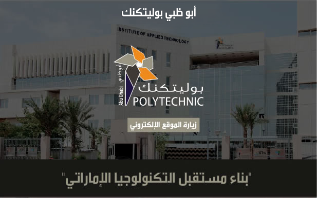 Abu Dhabi Poly Technic